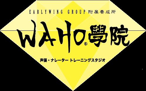 WAHO學院 声優・ナレータートレーニングスタジオ